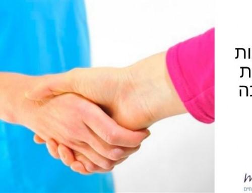 איך לקדם לבריאות במצבי התנגדות ותקיעות?