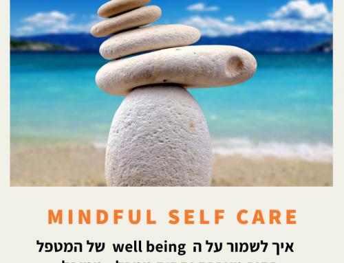 Mindful Self Care קורס למטפלים ובני משפחה מטפלים